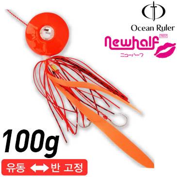 (땡처리)오션룰러 뉴하프 100g 유동식타이라바/참돔지깅/라바지깅/반유동